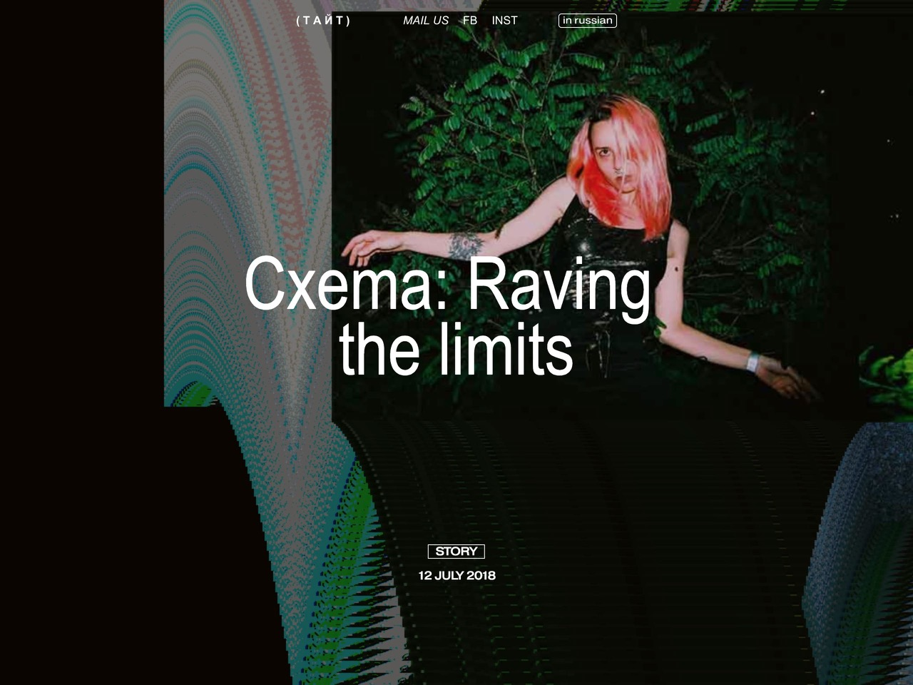 Cxema  raving the limits