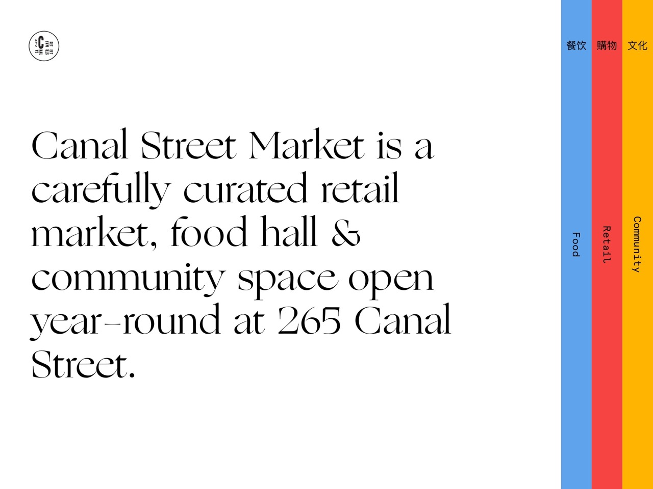 About   canal street market